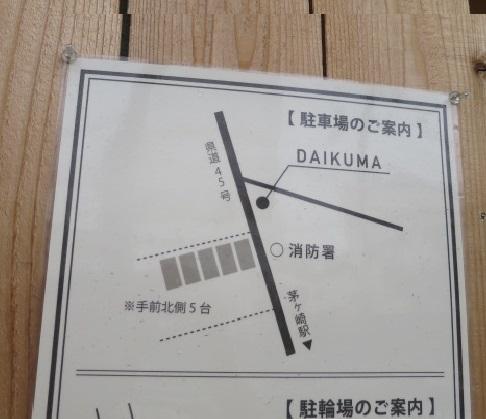 daikuma6.jpg