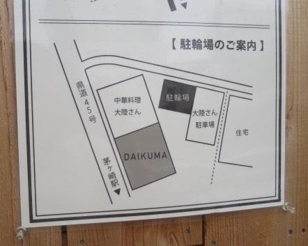 daikuma7.jpg