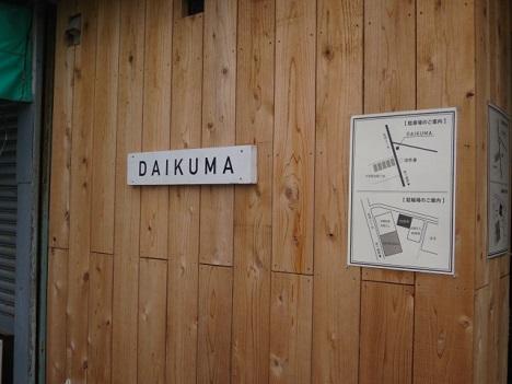 daikuma9.jpg