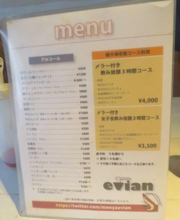 ebian7.jpg