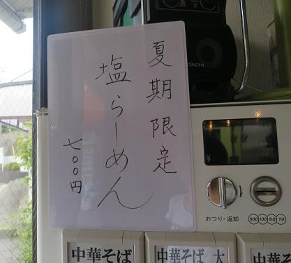 hiro-sio24.jpg