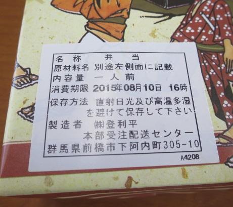 joshu-torimeshi3.jpg