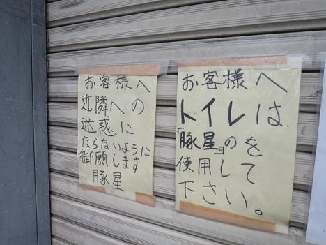 ms-butaboshi10.jpg