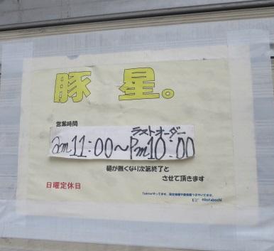 ms-butaboshi9.jpg
