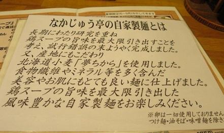 nakajyutei12.jpg