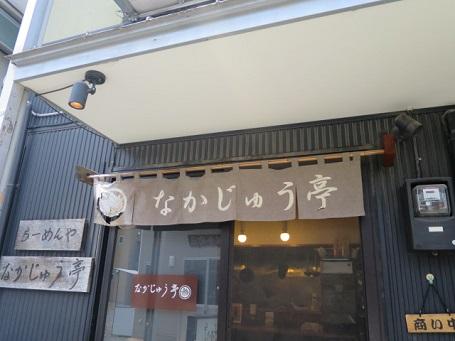 nakajyutei3.jpg