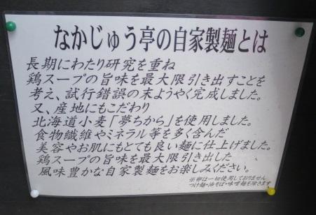 nakajyutei5.jpg