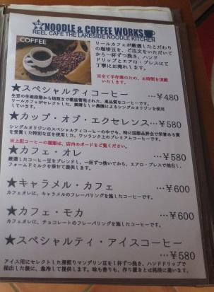 reel-cafe15.jpg