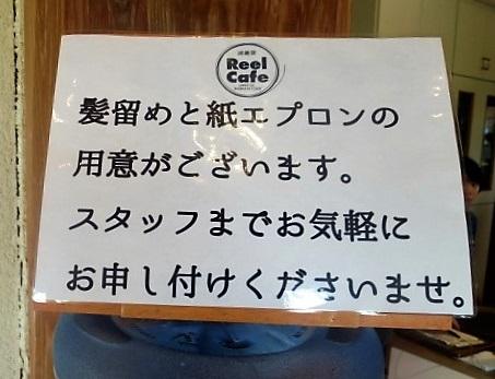 reel-cafe30.jpg