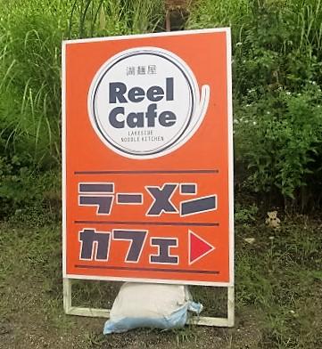 reel-cafe4.jpg