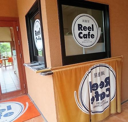 reel-cafe6.jpg