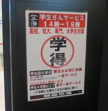 t-ku-kai12.jpg