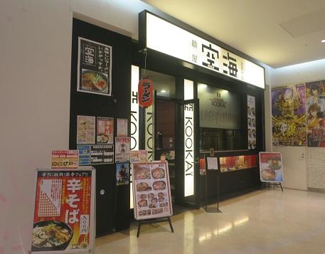 t-ku-kai2.jpg