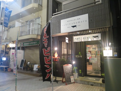 ushiwaka2.jpg