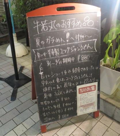ushiwaka3.jpg