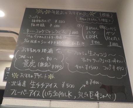 ushiwaka8.jpg