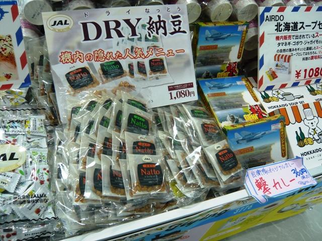 DRY納豆