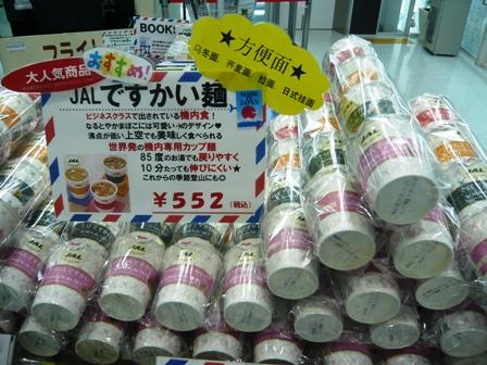 JALですかい麺1