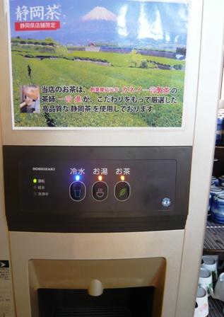 丸亀製麺:お茶ベンダー