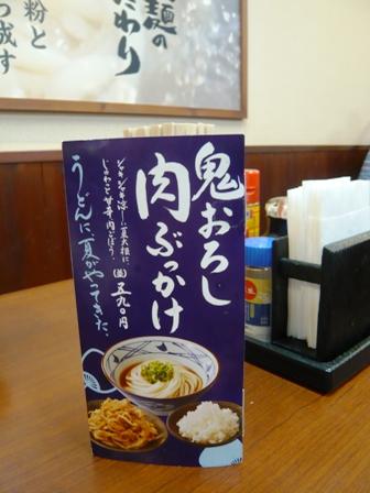 丸亀製麺:メニュー