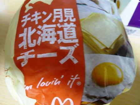 マック:チキン月見北海道チーズ1