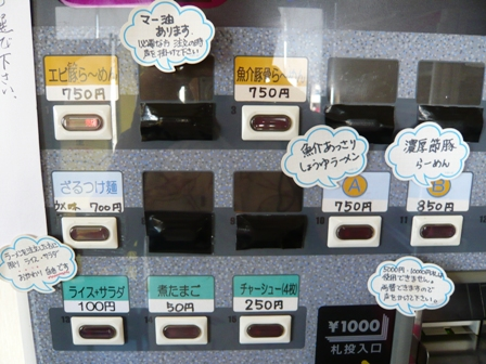 壱期魂:券売機