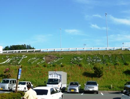 道の駅掛川:外観2