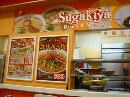 SugaKiya:店内