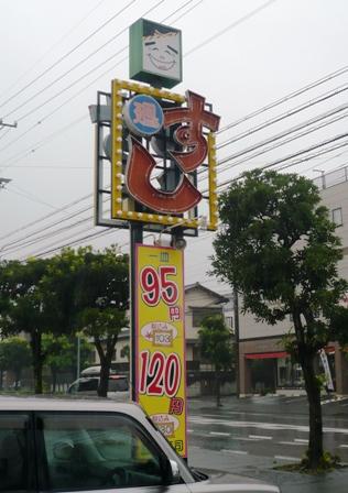 にこにこ寿司:広告塔