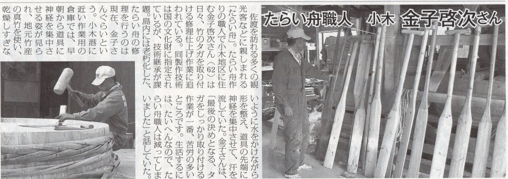 かね金子啓次佐渡ジャーナルh27 10 15 (10)