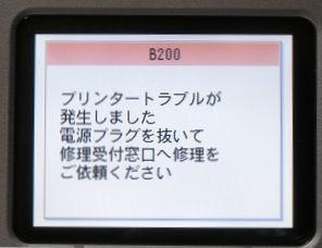 b200.jpg