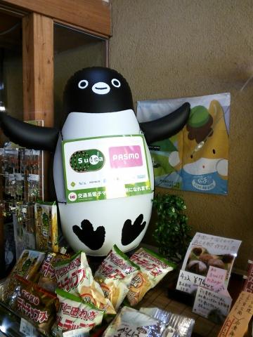 20150809-ICOCA ペンギンさんより (2)