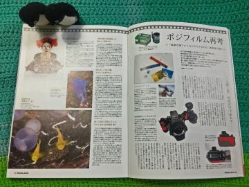 20150913-雑誌 (2)-加工