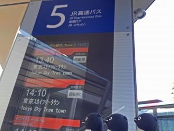 20150912-バス (1)-加工