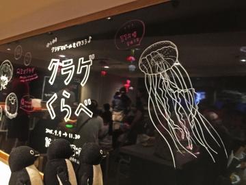 20150912-すみだ水族館 (20)-加工