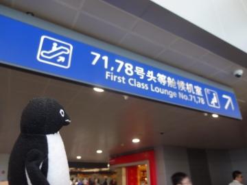 20150919-中国 (32)
