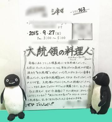20150927-映画会 (12)-加工