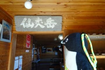 20150921-2-仙丈ヶ岳 (59)