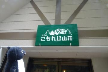 20150921-2-仙丈ヶ岳 (80)