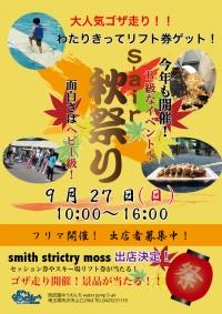 秋祭り2015ポスター