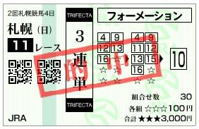 【的中馬券】0830札幌メイン(日刊コンピ 馬券生活 的中 万馬券 三連単 札幌競馬)