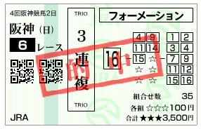 【的中馬券】0913阪神6(日刊コンピ 馬券生活 的中 万馬券 三連単 札幌競馬)