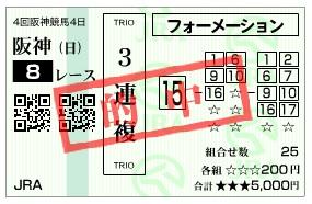 【的中馬券】0920阪神8(日刊コンピ 馬券生活 的中 万馬券 三連単 札幌競馬)