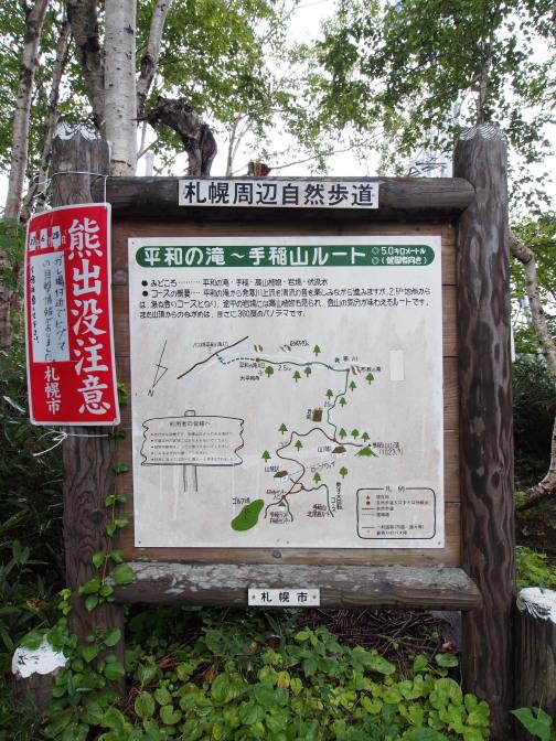 平和の滝~手稲山登山ルート