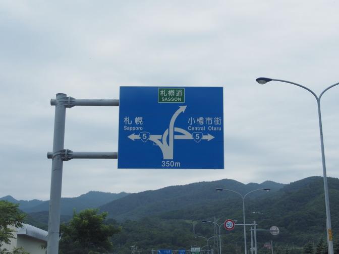 「札樽道」へ