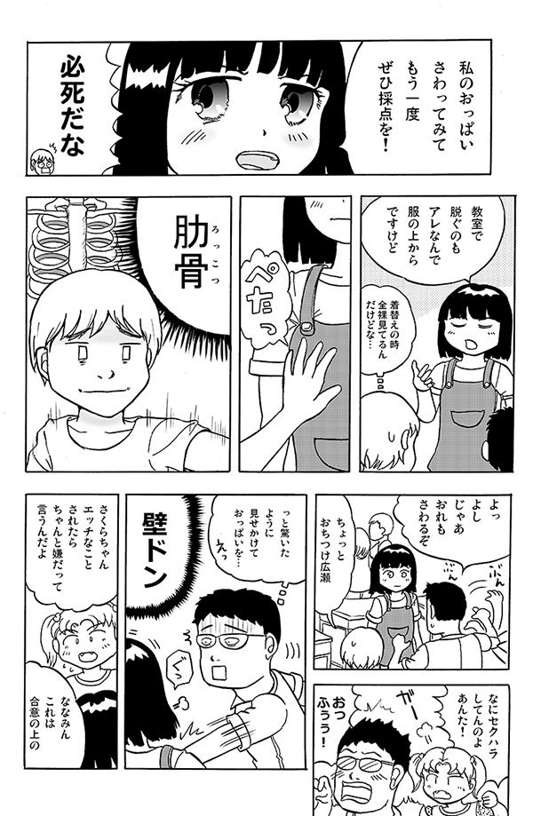 fc2-2015_0906-01_joshi-memo001_02_small.png