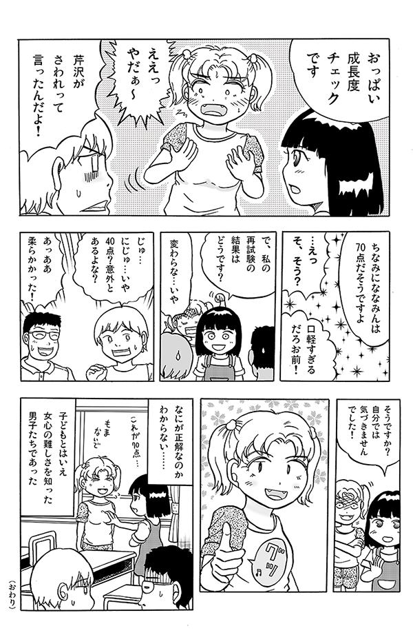 fc2-2015_0906-01_joshi-memo001_03_small.png