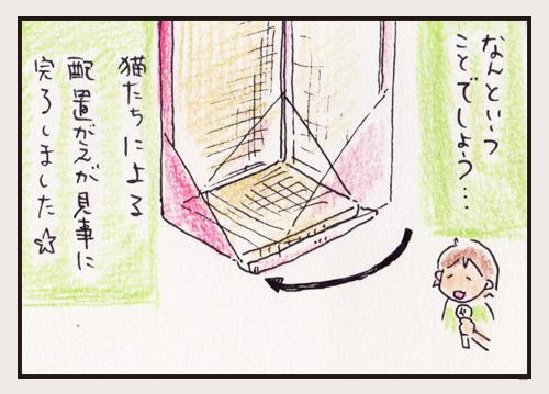 comic_4c_15082108.jpg