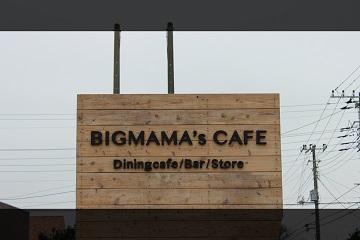 H27082901BIGMAMAs CAFE