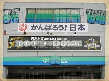 H27090502矢沢永吉ライブ